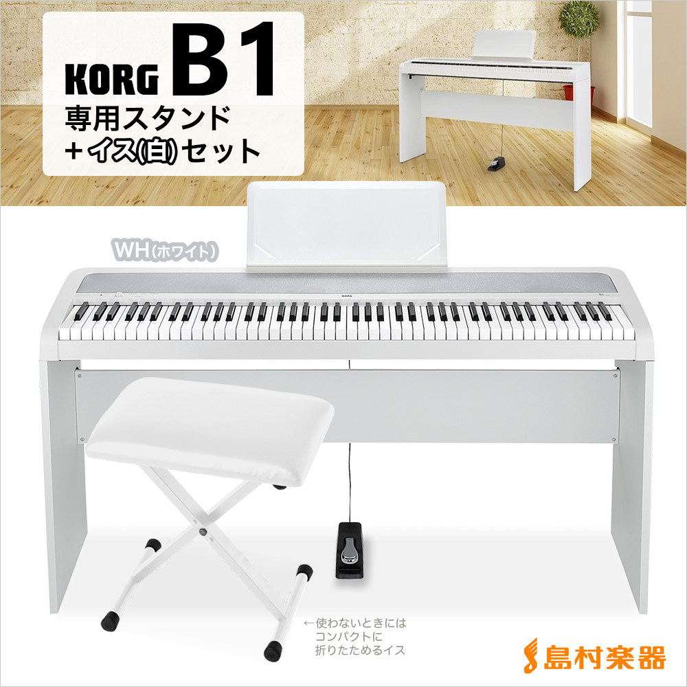 KORG B1WH 専用スタンド・イス ホワイトセット 電子ピアノ 88鍵盤 【コルグ】 【オンライン限定】 【別売り延長保証対応プラン:E】