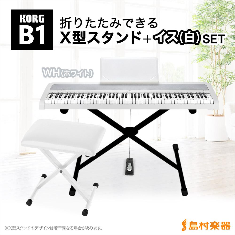 KORG B1WH X型スタンド・イス ホワイトセット 電子ピアノ 88鍵盤 【コルグ】 【オンライン限定】 【別売り延長保証対応プラン:E】