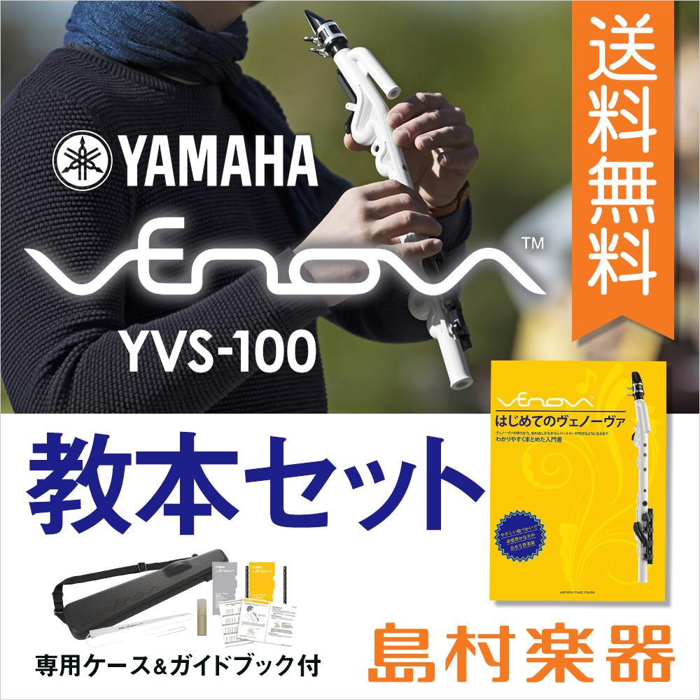 カジュアル管楽器 【在庫あり】YAMAHA 教本セット YVS-100 (ヴェノーヴァ) 【ヤマハ Venova YVS100】 【専用ケース付き】