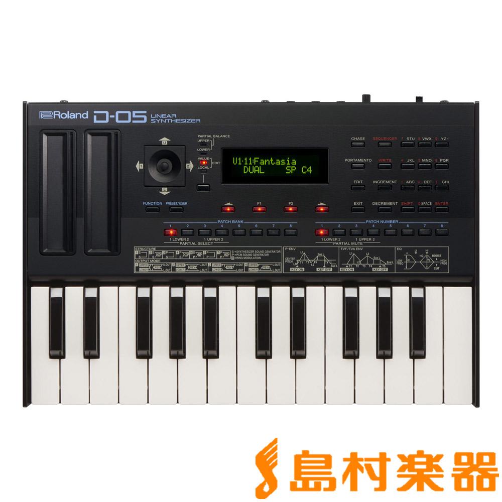 Roland Boutique D-05 + K-25M 鍵盤セット シンセサイザー 【ローランド】【数量限定品】