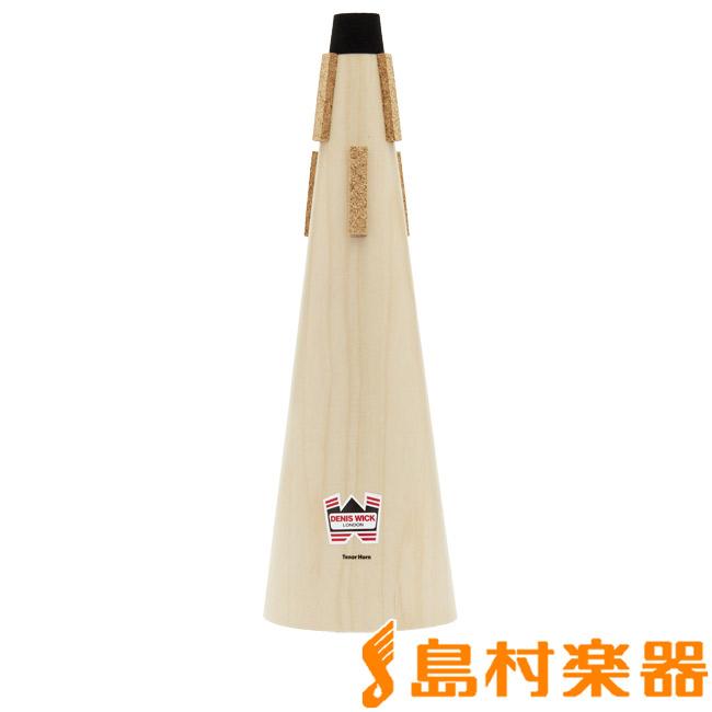 Denis Wick DW5558 ストレート・ミュート テナーホルン用 木製 【デニスウィック】