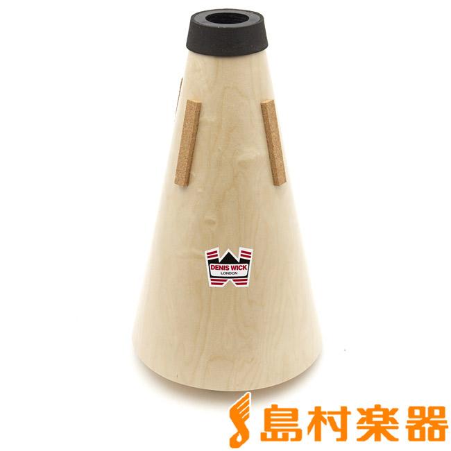 Denis Wick DW5562 ストレート・ミュート ユーフォニアム用 木製 【デニスウィック】