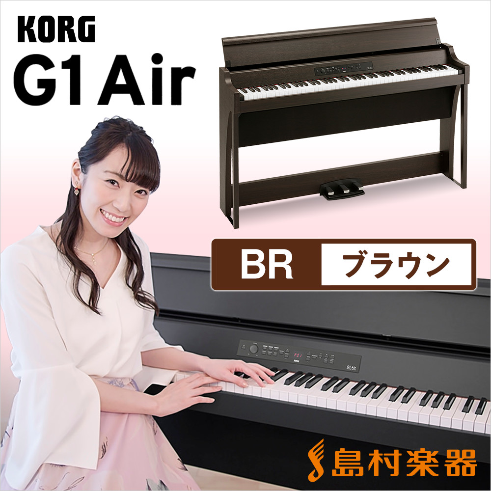 【高低イスプレゼント中!数量限定】KORG G1 Air BR ブラウン 電子ピアノ 88鍵盤 【コルグ デジタルピアノ】【別売り延長保証対応プラン:D】