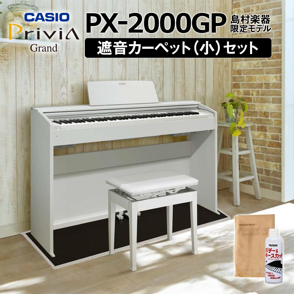 【高低自在椅子プレゼント中】CASIO PX-2000GP ブラックカーペット小セット 電子ピアノ 88鍵盤 【カシオ PX2000GP】【配送設置無料・代引不可】【別売り延長保証:D】