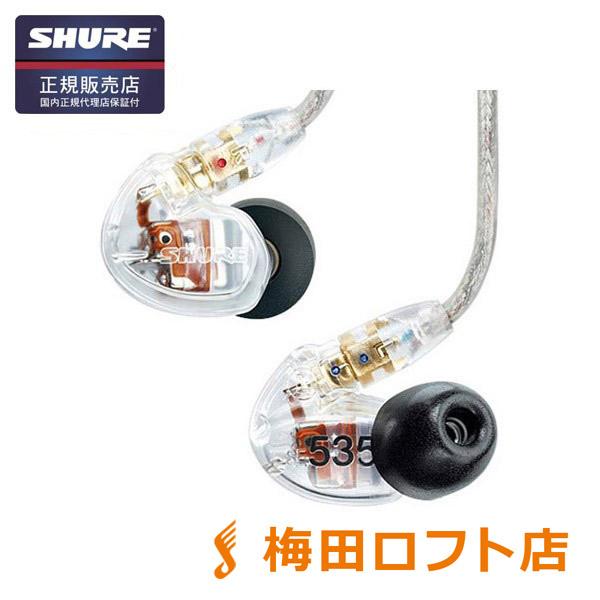 SHURE SE535-CL カナル型イヤホン クリアー 【シュア SE535CL】【梅田ロフト店】【国内正規品】
