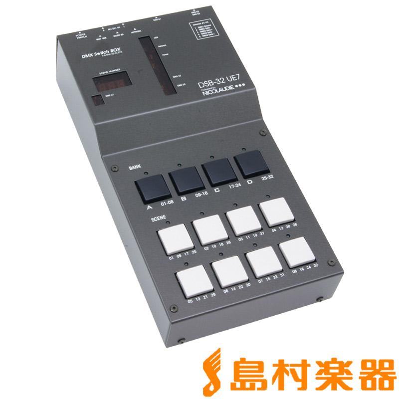 NICOLAUDIE DSB32-UE7 スイッチボックス 【ニコラウディー】