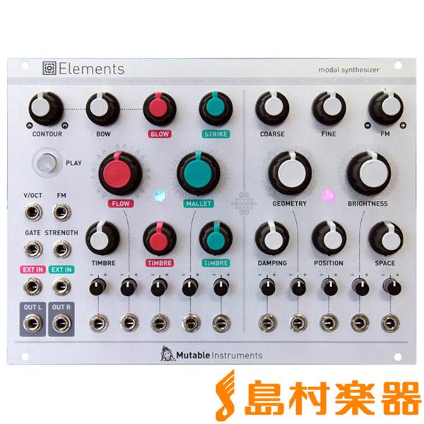 mutable instruments Elements シンセサイザー・ボイスモジュール 【ミュータブル】