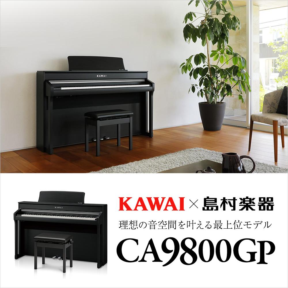 KAWAI CA9800GP 電子ピアノ 88鍵盤 【カワイ】【配送設置無料・代引き払い不可】【島村楽器限定】【別売り延長保証対応プラン:B】