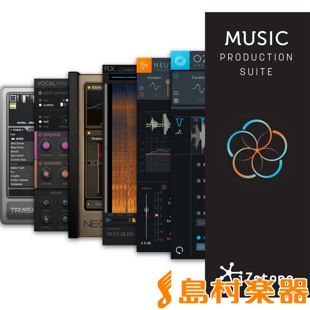 【特価キャンペーン2018/06/26まで】iZotope Music Production Suite プラグインバンドル 【アイゾトープ】【国内正規品】