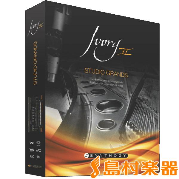 SYNTHOGY Ivory II Studio Grands ピアノ音源 【シンソジー】【ダウンロード版】【国内正規品】