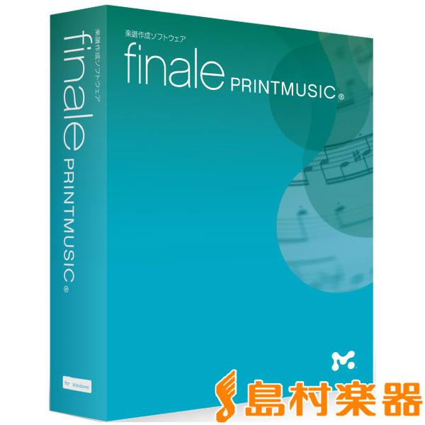 makemusic Finale PrintMusic for Windows 楽譜作成ソフト 【メイクミュージック】【国内正規品】