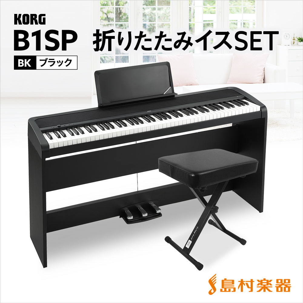KORG B1SP BK X型イスセット 電子ピアノ 88鍵盤 【コルグ デジタルピアノ】【オンライン限定】【別売り延長保証対応プラン:E】