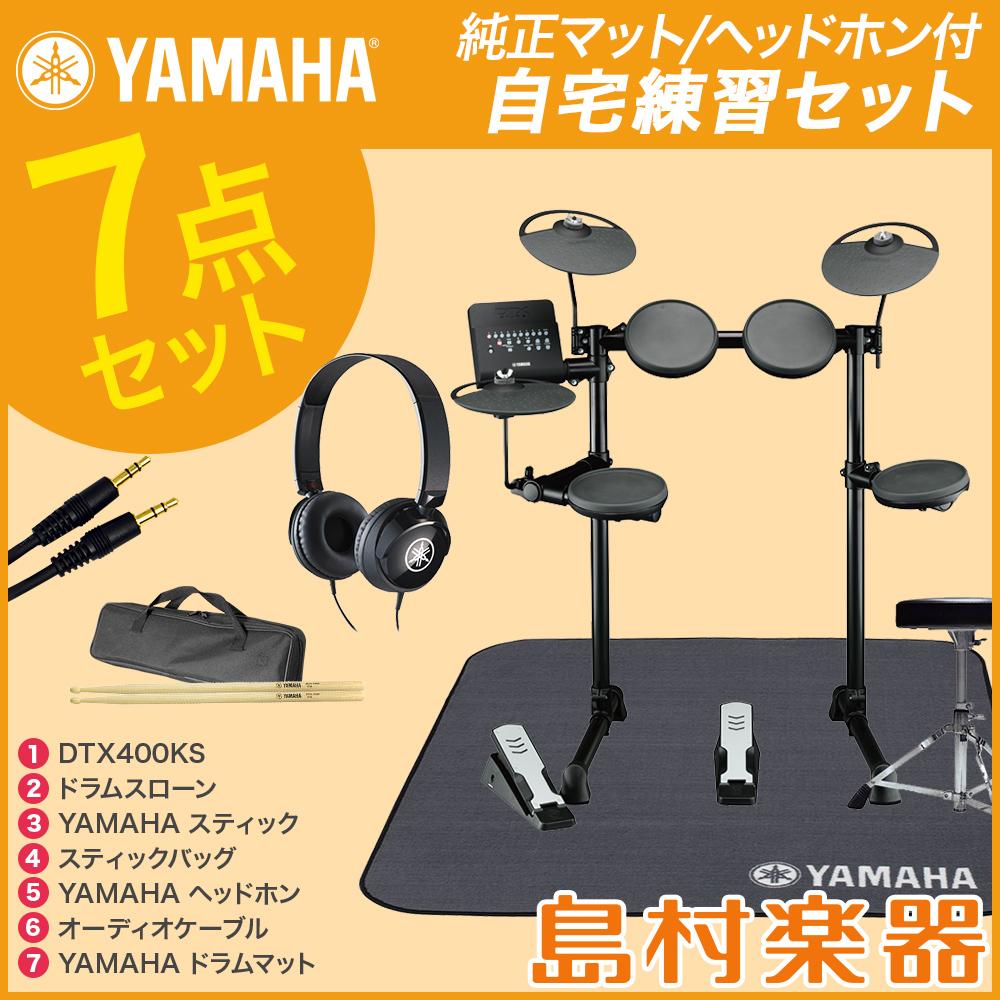 YAMAHA DTX400KS ヤマハ純正マット/ヘッドホン付き7点セット 電子ドラム 【DTX400シリーズ】【入門用におすすめ】 【ヤマハ】