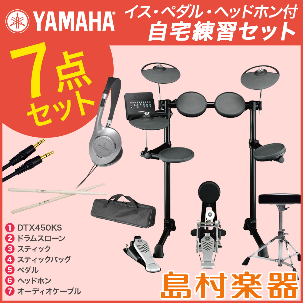 YAMAHA DTX450KS 自宅練習7点セット 電子ドラム 【DTX400シリーズ】【入門用におすすめ】 【ヤマハ】