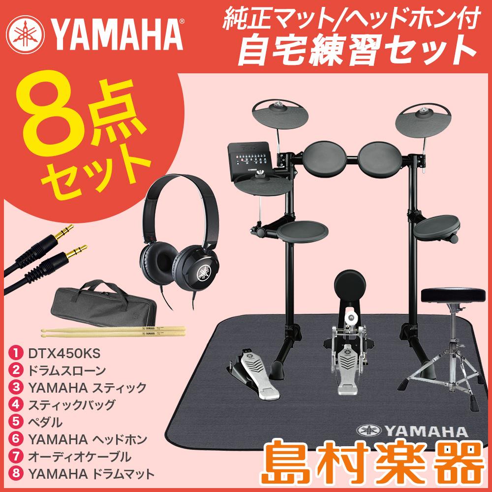 YAMAHA DTX450KS ヤマハ純正マット/ヘッドホン付き8点セット 電子ドラム 【DTX400シリーズ】【入門用におすすめ】 【ヤマハ】