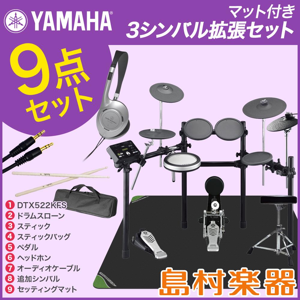 YAMAHA DTX522KFS マット付き3シンバル拡張9点セット 電子ドラム 【DTX502シリーズ】【入門用におすすめ】 【ヤマハ】