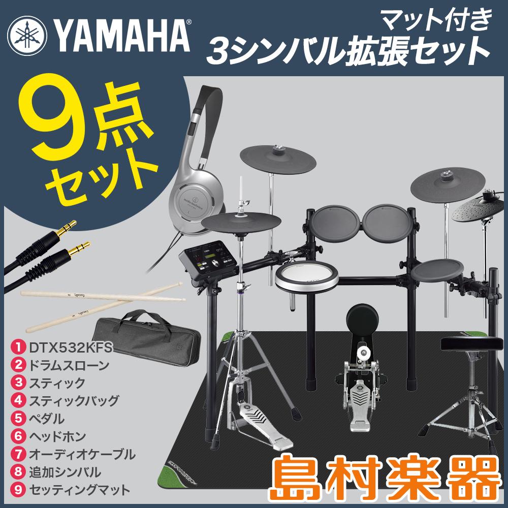 YAMAHA DTX532KFS マット付き3シンバル拡張9点セット 電子ドラム 電子ドラム 【DTX502シリーズ】【入門用におすすめ】 【ヤマハ】