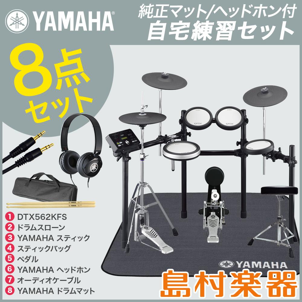 YAMAHA DTX562KFS ヤマハ純正マット/ヘッドホン付き8点セット 電子ドラム 【DTX502シリーズ】【入門用におすすめ】 【ヤマハ】