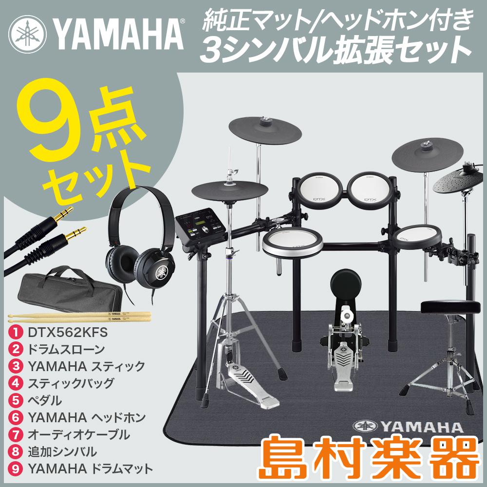 YAMAHA DTX562KFS ヤマハ純正マット/ヘッドホン付き3シンバル拡張9点セット 電子ドラム 【DTX502シリーズ】【入門用におすすめ】 【ヤマハ】