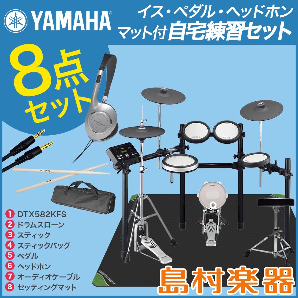 YAMAHA DTX582KFS マット付き自宅練習8点セット 電子ドラム 【DTX502シリーズ】【入門用におすすめ】 【ヤマハ】