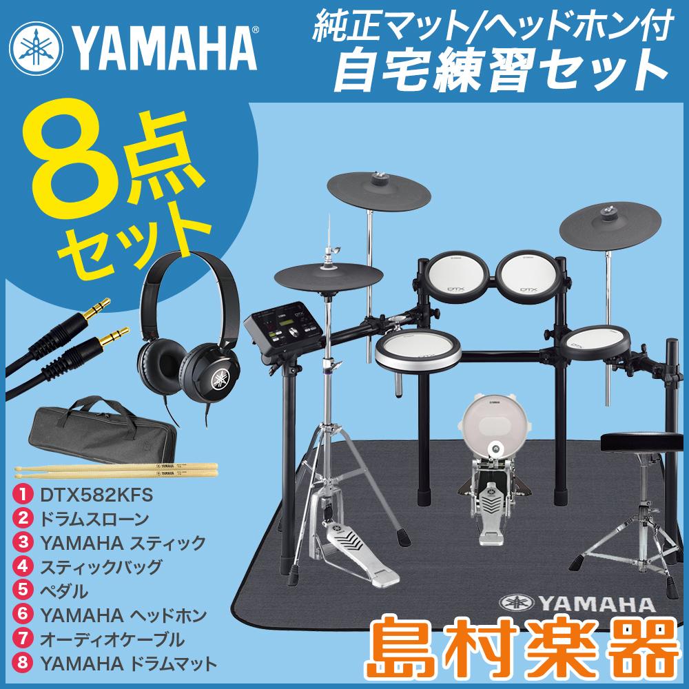 YAMAHA DTX582KFS ヤマハ純正マット/ヘッドホン付き8点セット 電子ドラム 【DTX502シリーズ】【入門用におすすめ】 【ヤマハ】
