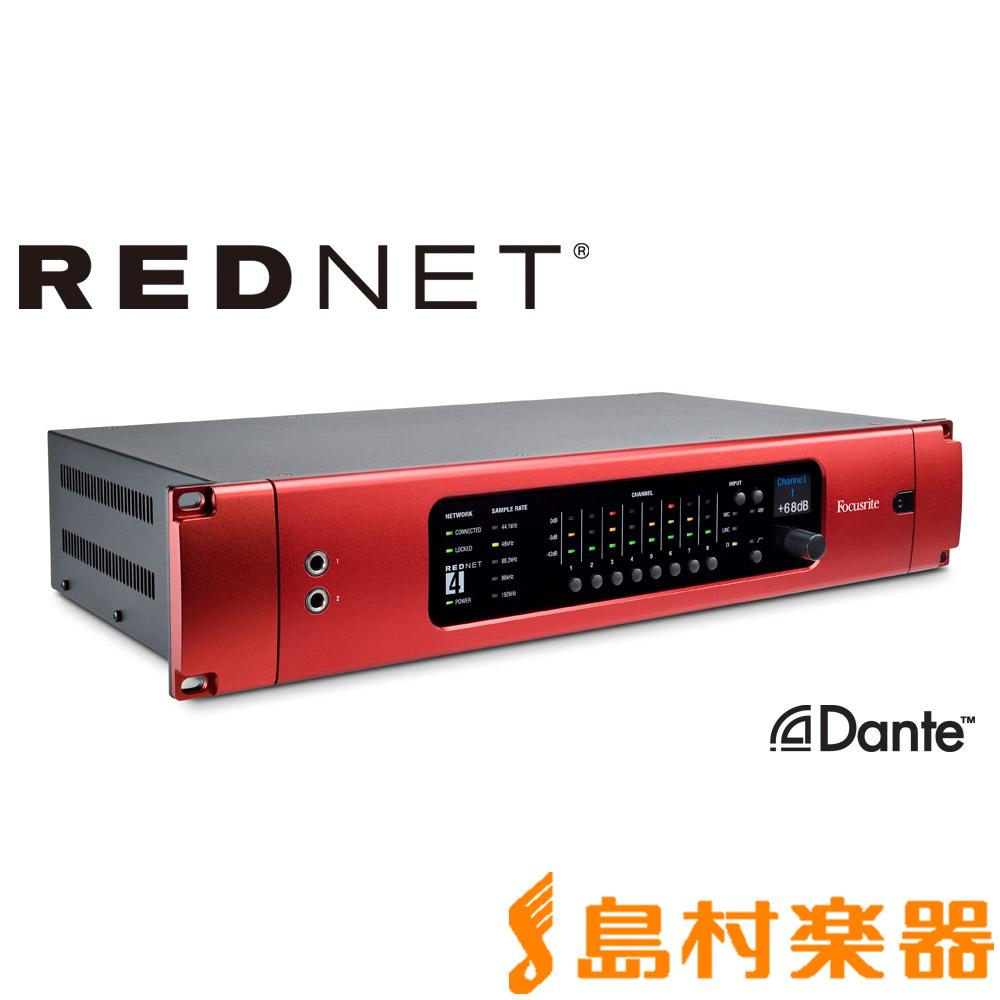 Focusrite RedNet 4 オーディオインターフェイス 【フォーカスライト】