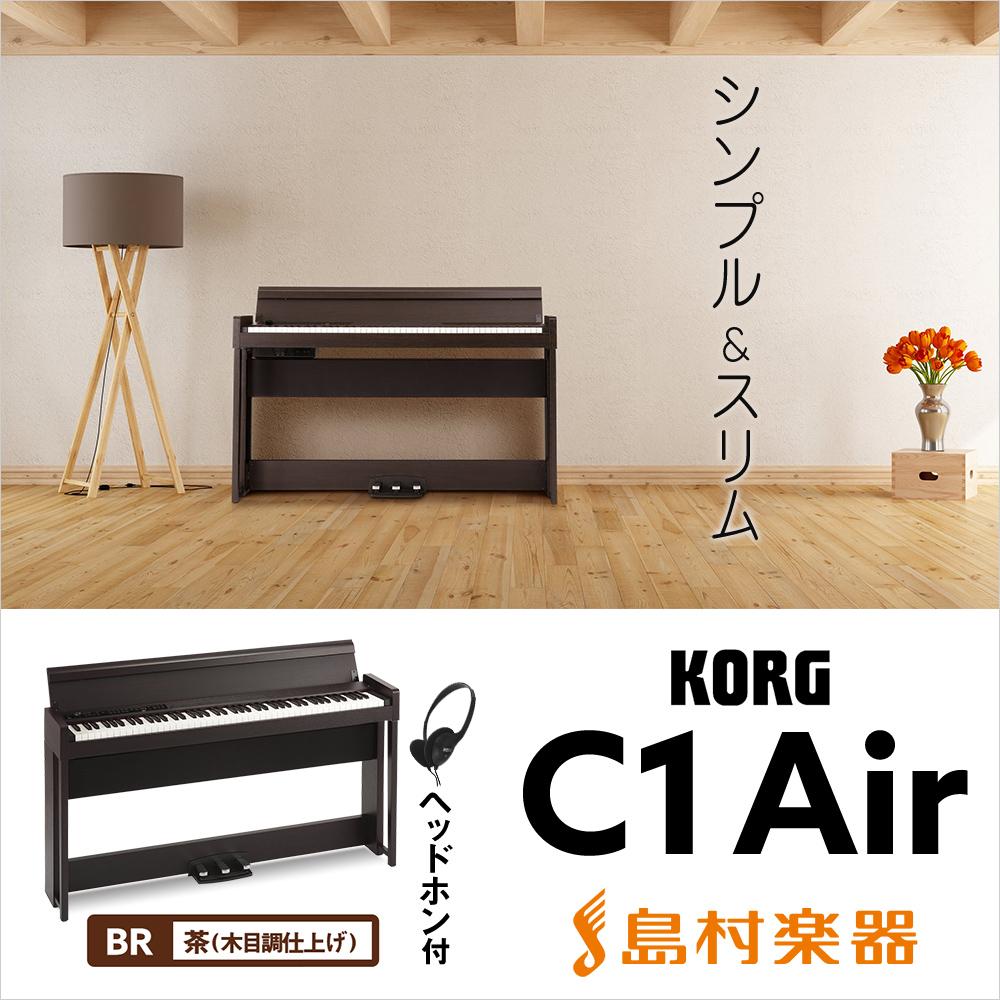 KORG C1 Air BR 電子ピアノ 88鍵盤 【コルグ デジタルピアノ】【別売り延長保証対応プラン:E】