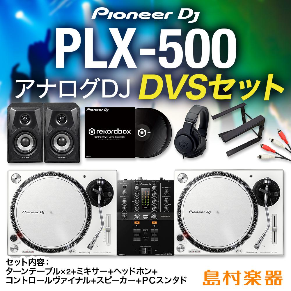 Pioneer PLX-500-W DVSセット [ターンテーブル(×2)+ミキサー+ヘッドホン+コントロールヴァイナル+スピーカー+PCスンタド] 【パイオニア】