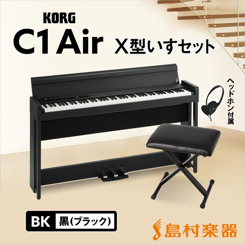 KORG C1 Air BK X型イスセット 電子ピアノ 88鍵盤 【コルグ デジタルピアノ】【オンライン限定】【別売り延長保証対応プラン:E】