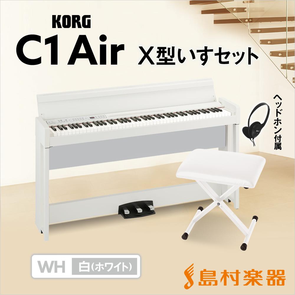 KORG C1 Air WH X型イスセット 電子ピアノ 88鍵盤 【コルグ デジタルピアノ】【オンライン限定】【別売り延長保証対応プラン:E】