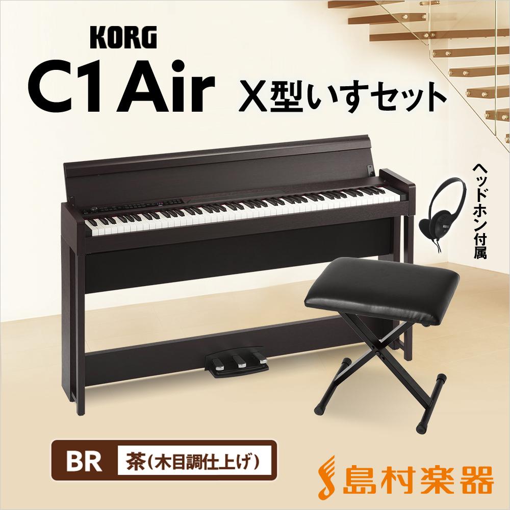 KORG C1 Air BR X型イスセット 電子ピアノ 88鍵盤 【コルグ デジタルピアノ】【オンライン限定】【別売り延長保証対応プラン:E】
