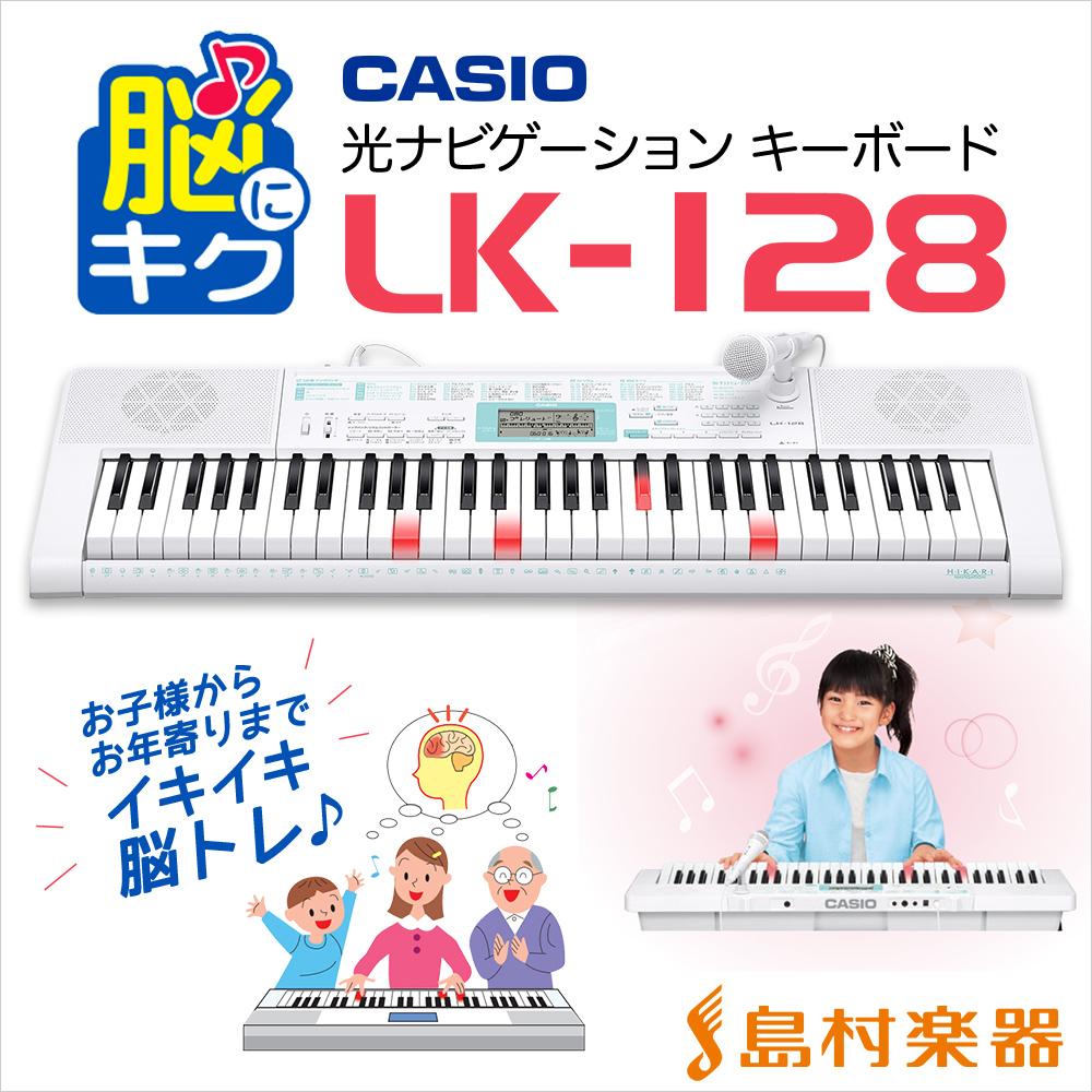 CASIO LK-128 光ナビゲーションキーボード 【61鍵】 【カシオ LK128 光る キーボード】