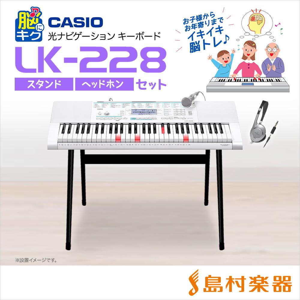 CASIO LK-228 スタンド・ヘッドホンセット 光ナビゲーションキーボード 【61鍵】 【カシオ LK228 光る キーボード】
