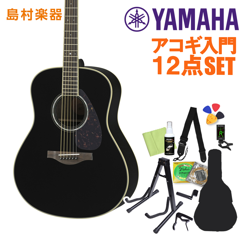 YAMAHA LL6 ARE BL アコースティックギター初心者12点セット アコースティックギター 【ヤマハ】【オンラインストア限定】