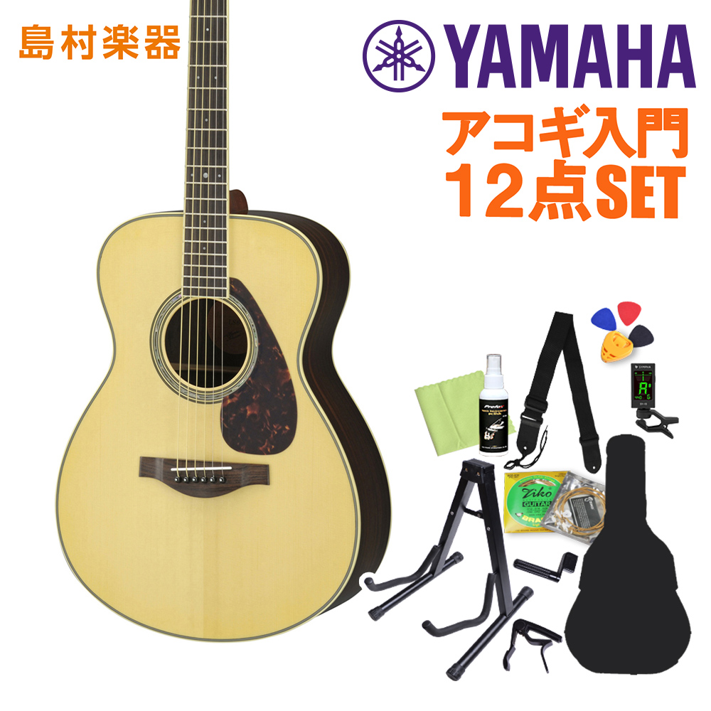YAMAHA LS6 ARE アコースティックギター初心者12点セット アコースティックギター 【ヤマハ】【オンラインストア限定】