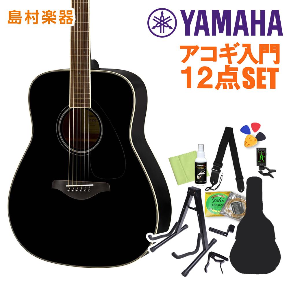 YAMAHA FG820 BL アコースティックギター初心者12点セット アコースティックギター 【ヤマハ】【オンラインストア限定】