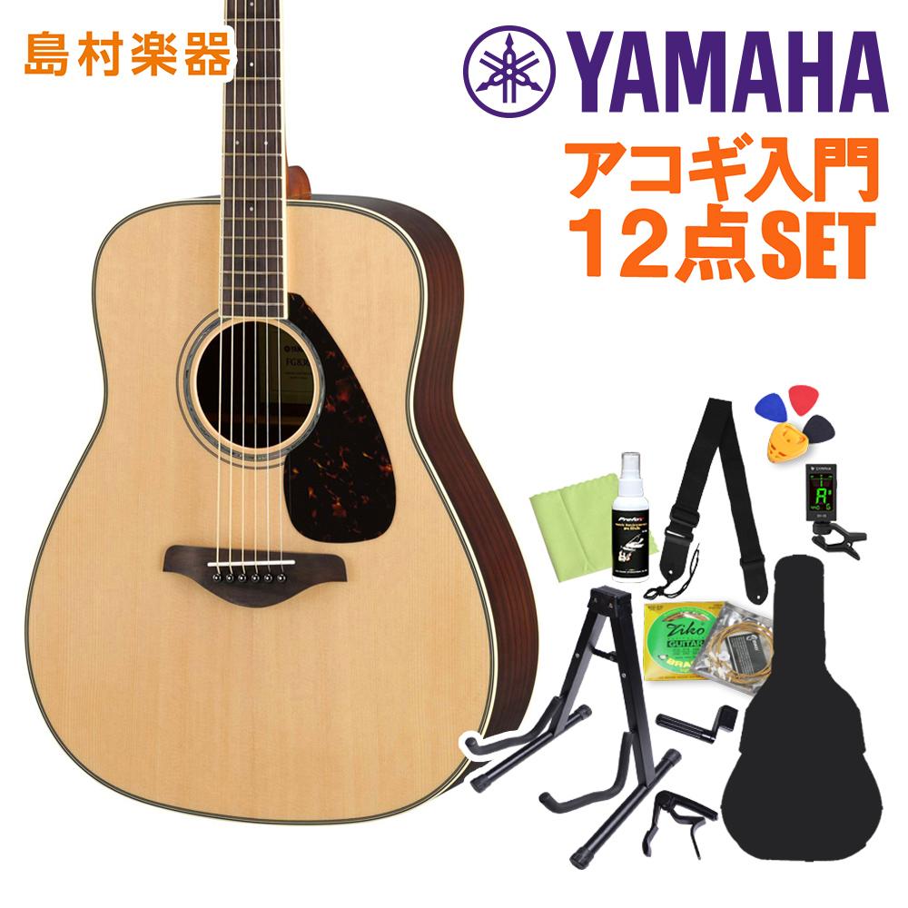 YAMAHA FG830 NT アコースティックギター初心者12点セット アコースティックギター 【ヤマハ】【オンラインストア限定】