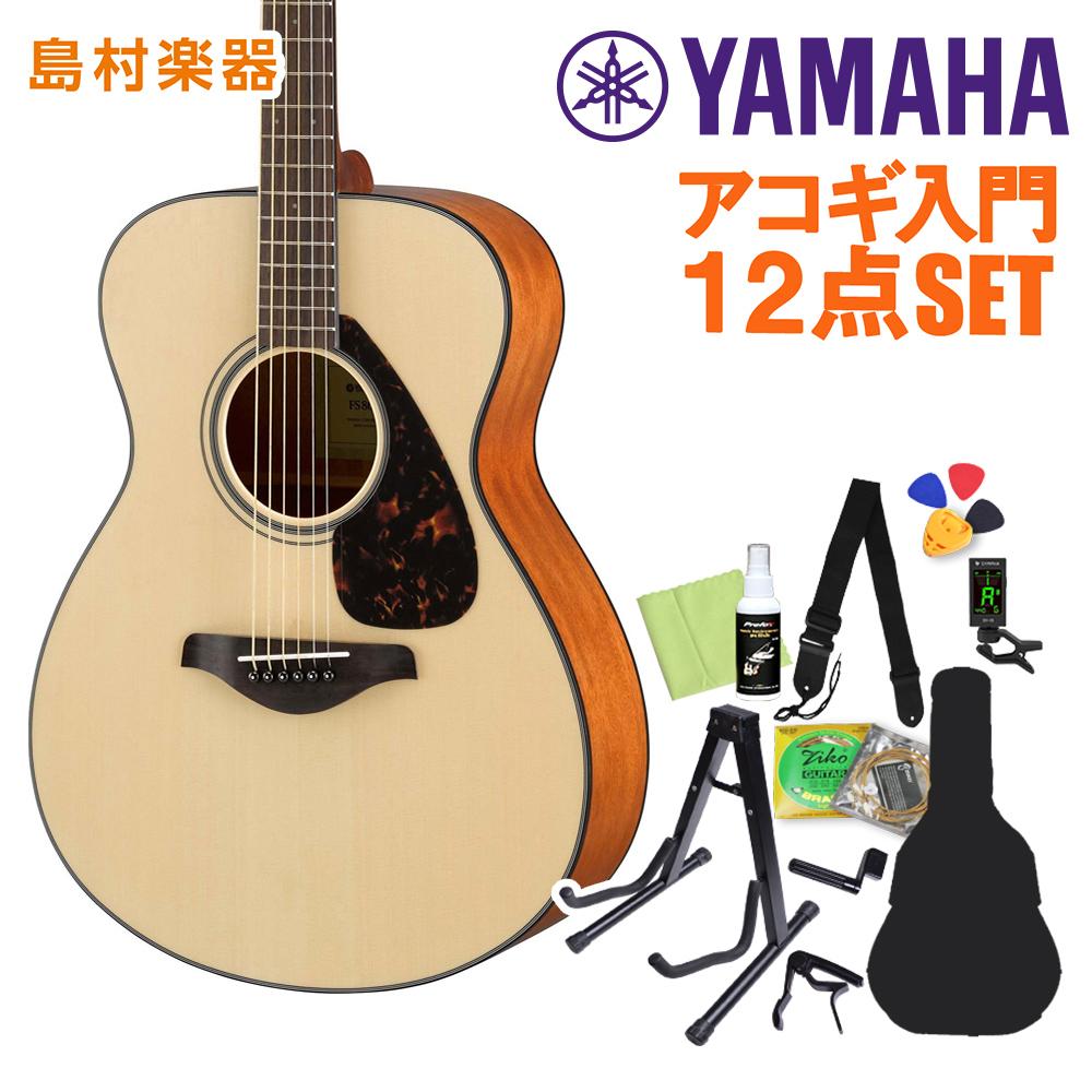 YAMAHA FS800 NT アコースティックギター初心者12点セット 【ヤマハ】【オンラインストア限定】