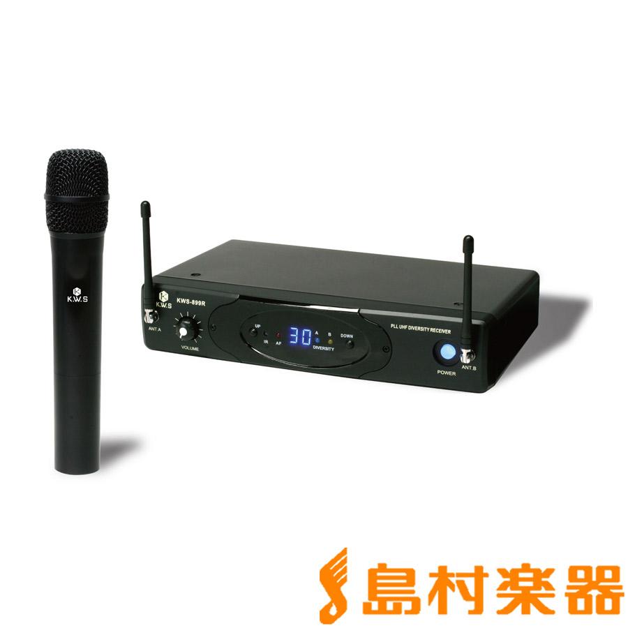 K.W.S KWS-899H/H ワイヤレスマイク [ハンドマイクシングルタイプ]