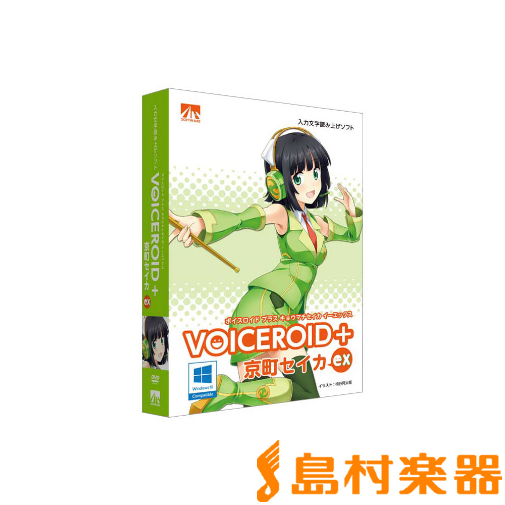 AH-Software VOICEROID+ 京町セイカEX ボイスロイド 入力文字読み上げソフト 【AHソフトウェア SAHS-41009】