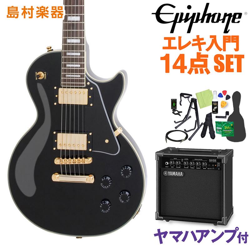 Epiphone Les Paul Custom PRO Ebony エレキギター 初心者14点セット【ヤマハアンプ付き】 レスポール 【エピフォン】【オンラインストア限定】