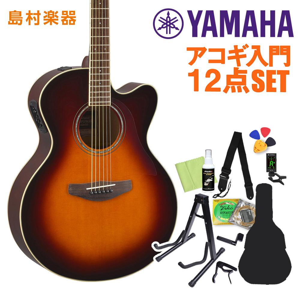 YAMAHA CPX600 OVS アコースティックギター初心者12点セット 【ヤマハ】【オンラインストア限定】