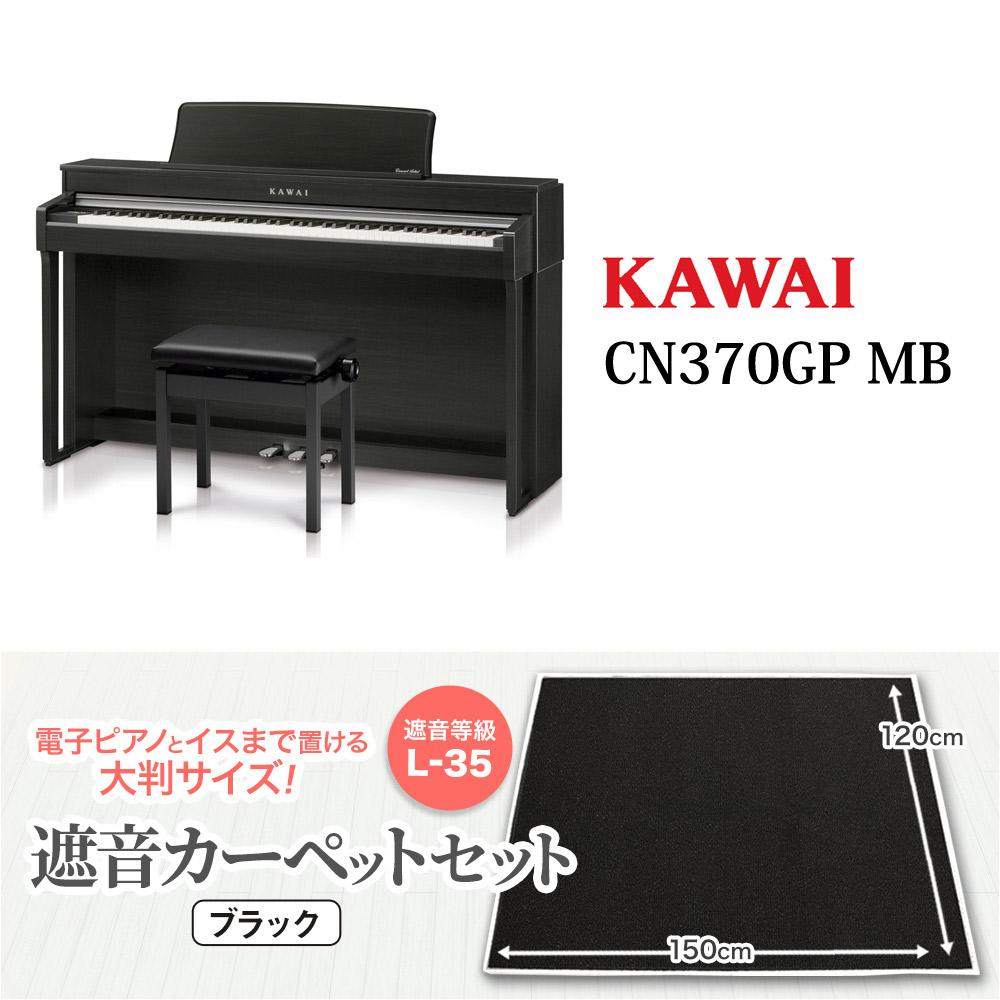 KAWAI CN370GP MB ブラックカーペット大セット 電子ピアノ 88鍵盤 【カワイ】【配送設置無料・代引き払い不可】【島村楽器限定】【別売り延長保証対応プラン:D】