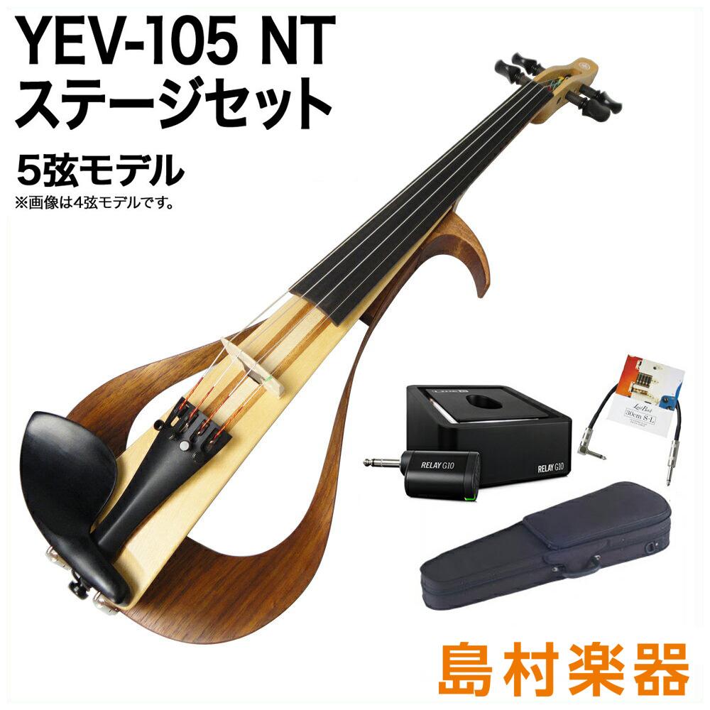 YAMAHA YEV105 NT ステージセット エレクトリックバイオリン 【5弦モデル】 【ヤマハ】
