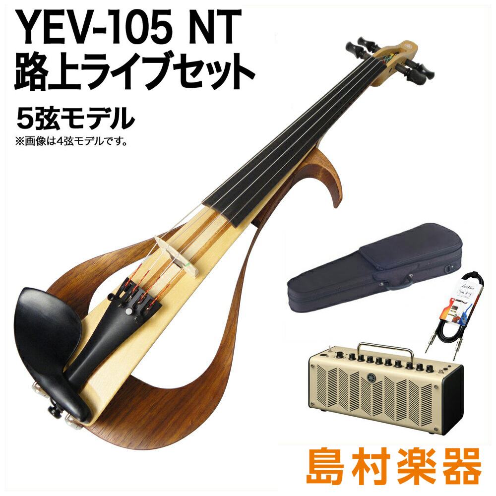 YAMAHA YEV105 NT 路上ライブセット エレクトリックバイオリン 【5弦モデル】 【ヤマハ】