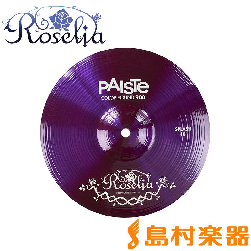 PAiSTe 900 SP10 ROSELIA PP バンドリ Roselia 宇田川あこモデル スプラッシュシンバル 【パイステ】