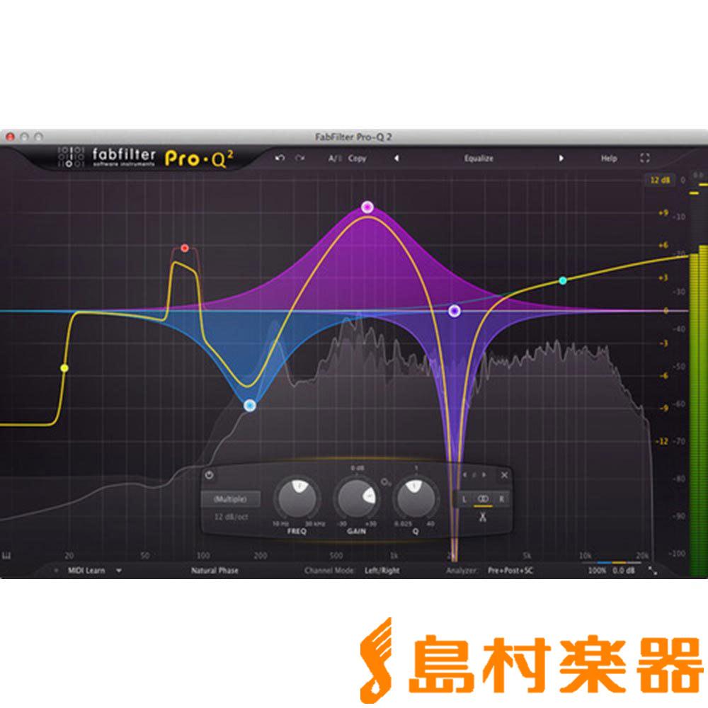 fabfilter Pro-Q 2 プラグインソフトウェア 【ファブフィルター】