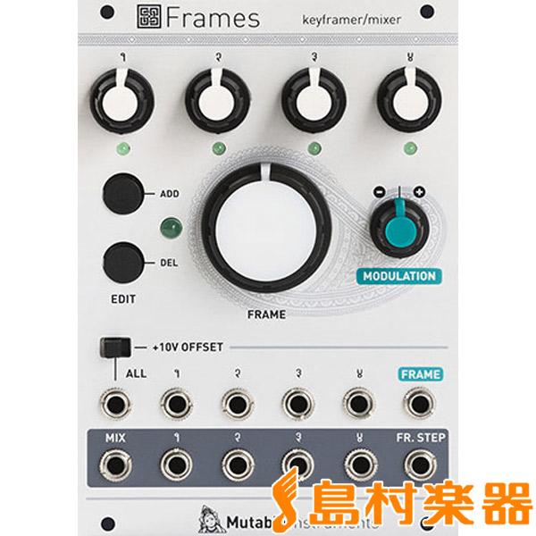 mutable instruments Frames ミキサー/キーフレーマー 【ミュータブル】