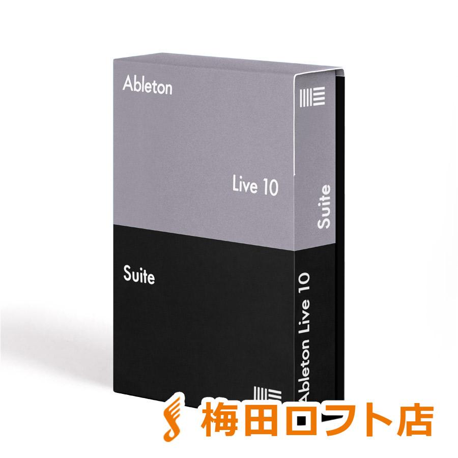 Ableton Live 10 Suite 楽曲制作ソフト 【エイブルトン】【梅田ロフト店】