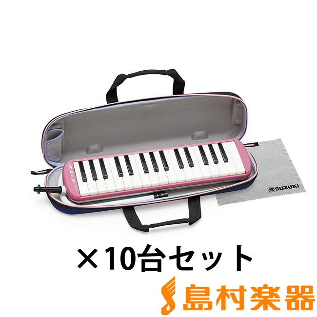 SUZUKI FA-32P ピンク 鍵盤ハーモニカ メロディオン 【10台セット】【小学校推奨アルト32鍵盤】 【唄口・ホース付】 【セミハードケース付き】 【スズキ FA32P】